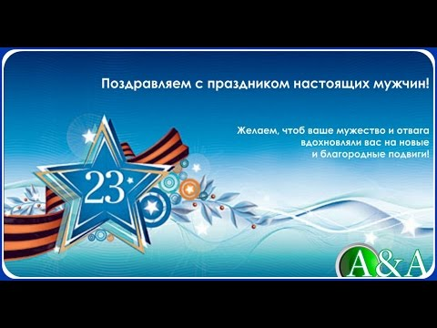 С праздником 23 февраля всех мужчин!!!