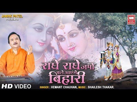 Radhe Radhe Japo Chale Aayenge Bihari : Hemant Chauhan Bhajan : Soormandir