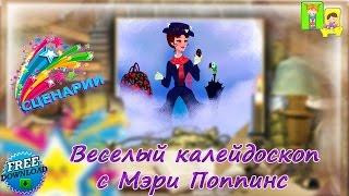 видео Организация выпускного бала в детском саду