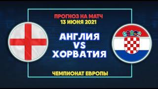 Прогноз на матч Англия Хорватия 13 июня 2021