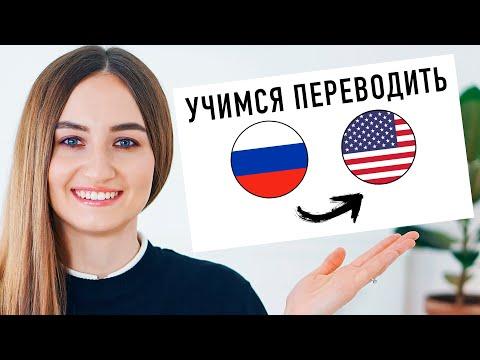 Упражнение на перевод с русского на английский #2│ English Spot - разговорный английский