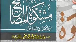 Mishkat Shareef In Pdf Download
