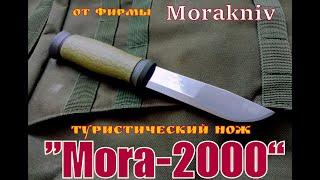 МОРА-2000 туристический нож от фирмы Morakniv. Выживание . Тест №18