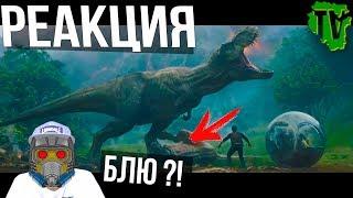 Мир Юрского периода 2 — Русский трейлер (2018)/HD Trailer/Reaction/Jurassic World 2/Реакция/2018