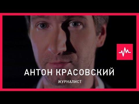 Антон Красовский (15.07.2015): Никаким образом то, что гей является геем, еврей – евреем, или...