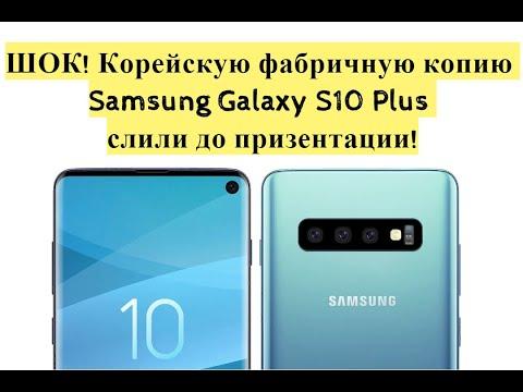 СЕНСАЦИЯ! Копию Samsung Galaxy S10 Plus слили до презентации! Детали в нашем ВидеоОбзоре!