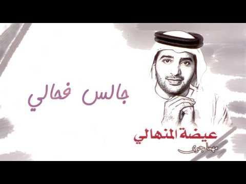 عيضه المنهالي - جالس فحالي (ألبوم مهما جرى)| 2011