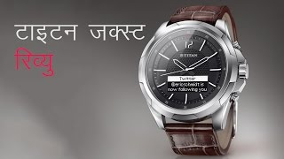 [Hindi - हिन्दी] Titan Juxt Smartwatch Review | Digit.in