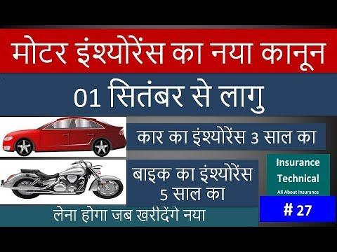 New Regulation of Motor Insurance. मोटर इन्शुरन्स का नया नियम  1 september 2018