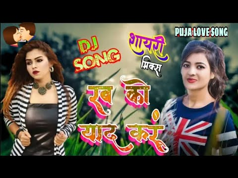 New nagpuri dj song 2019 new suparhit nagpuri dj remix song 2019 MP3 song  download nagpuri dj song🎶