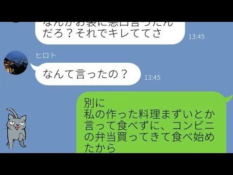 【LINE】非常識な義母が謝罪要求してきたが、結婚前に立場を示してやった!!【Seraph】