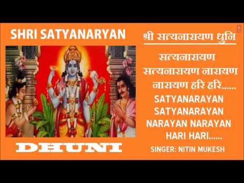 Shri Satyanarayan Dhuni By Nitin Mukesh Full Audio Song Juke Box