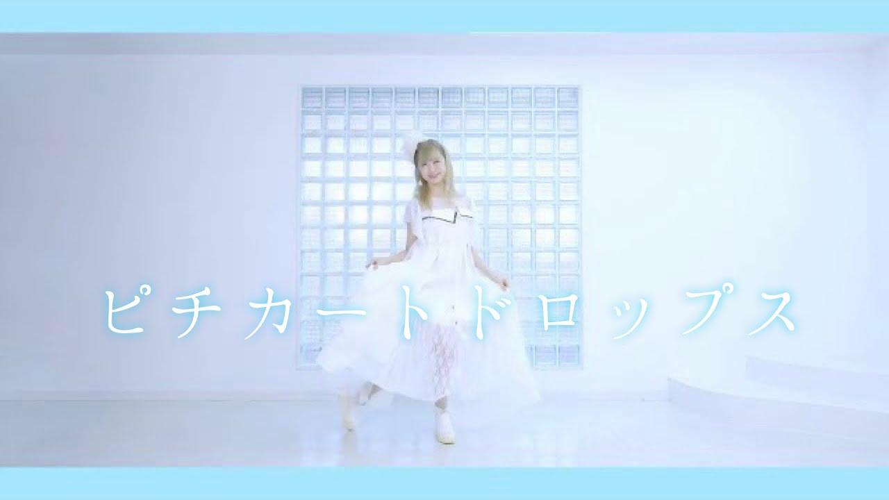 ピチカートドロップス踊ってみた@いとくとら