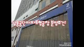 남동공단 아파트형공장 마크원 분양조건