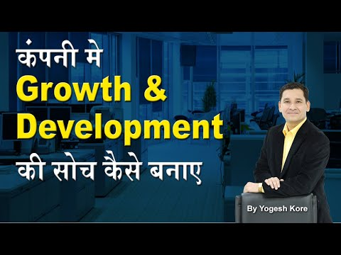 Your DNA Should Have Growth And Development - Training for Entrepreneur - Hindi & Urdu