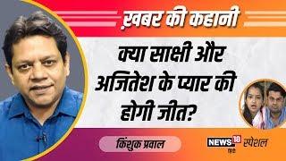 साक्षी और अजितेश की Love Story का सच | अजितेश की पहले सगाई हो चुकी थी? | News18 Hindi