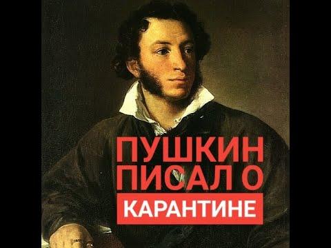 Пушкин о карантине. 1827 г.