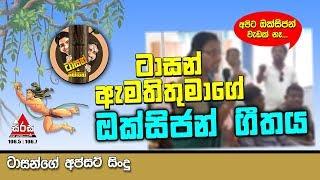 Sirasa FM Tarzan Bappa Upset Song - Tarzan Amathithumage Oxygen Geethaya (ඔක්සිජන් ගීතය)