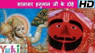 सालासर हनुमान जी के दोहे | Salasar Hanuman Ji Ke Dohe | Hindi Hanuman Bhajan | Shankar Ji