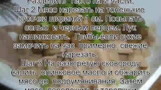 Бефстроганов рецепт из говядины.Бефстроганов с грибами и домашней  пастой