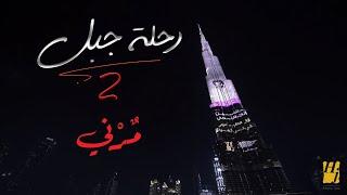 حسين الجسمي - مرني   | رحلة جبل 2019