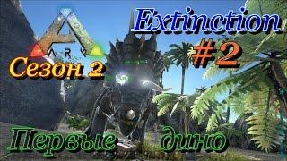 ARK: Survival Evolved первые животные (Extinction, сезон 2)