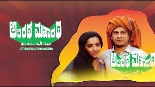 Anant Nag, Tiger Prabhakar And Ambika Kannada Full Movie Athiratha Maharatha - ಅತಿರಥ ಮಹಾರಥ   2017