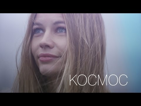 Чаруша - 'Космос'(Official video)