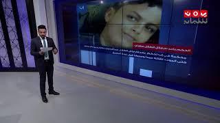 ابرز اخبار اليمن خلال الاسبوع الأول  من شهر نوفمبر  ٢٠١٨   يمن شباب