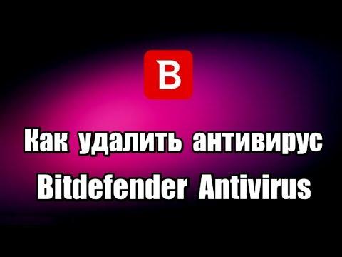 Как удалить антивирус Bitdefender Antivirus Free
