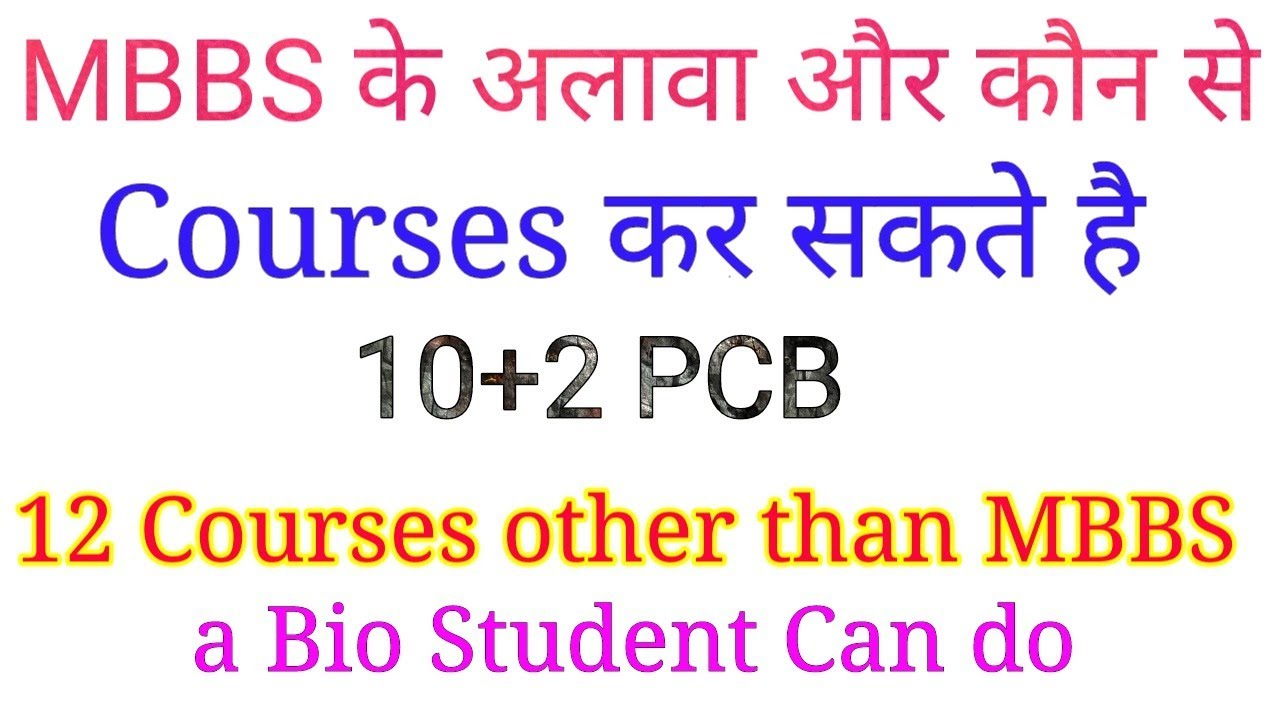 Medical Courses other than MBBS || after 10+2 PCB - YouTube