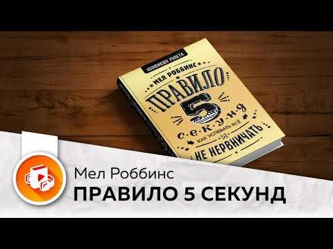 🎧Аудиокнига 📙Правило 5 секунд - кратко • Мел Роббинс