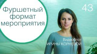 43 - Минирепортаж с фуршетного мероприятия Свадебный блог Ирины Корневой