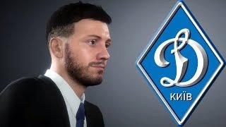 Новий старий формат | FIFA 20 | Динамо Київ | #2