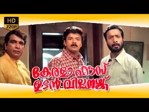 Kerala House Udan Vilpanakku malayalam full movie