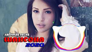 Download Шансона 2020 - Красивые песни в машину - Нереально красивый Шансон!! Послушайте!!! Mp3 and Videos