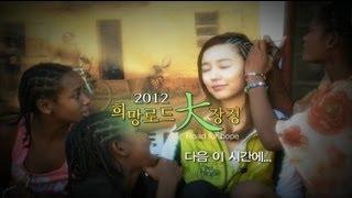 [ENG SUB] Yoon Eun Hye 윤은혜-Road for Hope 희망로드 대장정 Madagascar 20130126