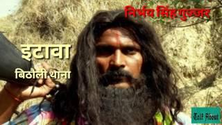 भारत के 5 सबसे खतरनाक और मशहूर डाकू