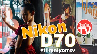 Filmniyom TV/Nikon D70 in 2021…