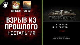 Ностальгия - Взрыв из прошлого №29 [World of Tanks]