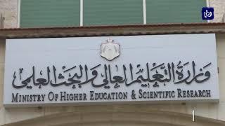 قبول 51748 طالبا في الجامعات الرسمية (15/9/2019)