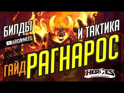 видео: РАГНАРОС - АКТУАЛЬНЫЙ ГАЙД // БИЛДЫ И ТАКТИКА // heroes of the storm