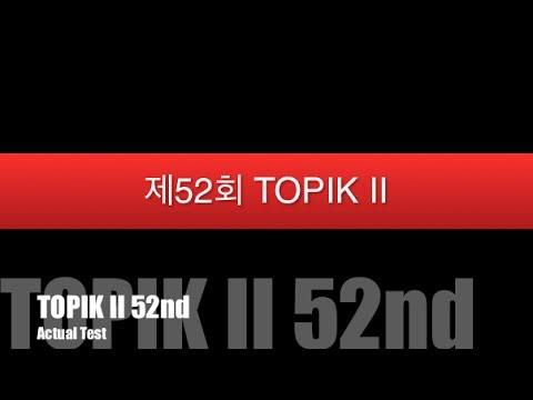 52nd TOPIK II Exam(Actual Test) / Listening / 제52회 한국어능력시험 기