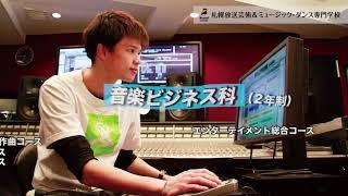 札幌放送芸術&ミュージック・ダンス専門学校(SBM)紹介VTR