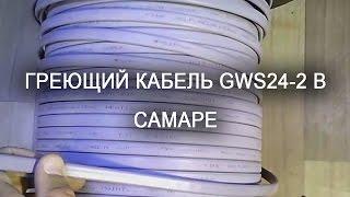 Греющий кабель GWS24-2  купить в Самаре(, 2015-01-14T16:10:41.000Z)