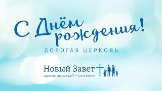 10 сентября 2016. Празднование 25-летия церкви «Новый Завет» в Перми