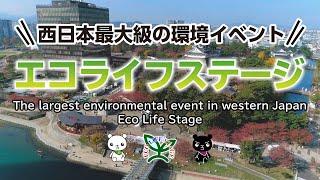 エコライフステージ普及啓発動画【日本語字幕 3分版】(リンク先ページで動画を再生します。)