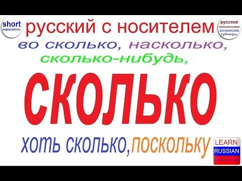№ 368  Русский язык : СКОЛЬКО / как употреблять