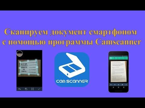 Сканируем документ смартфоном с помощью программы Camscanner