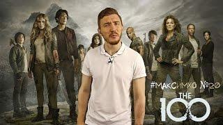 #МаксИмхо №20 - Сотня (The 100)